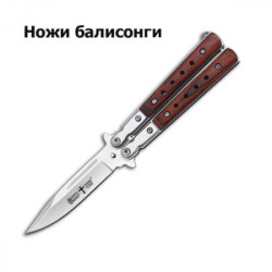 Болисонг — нож «Бабочка»