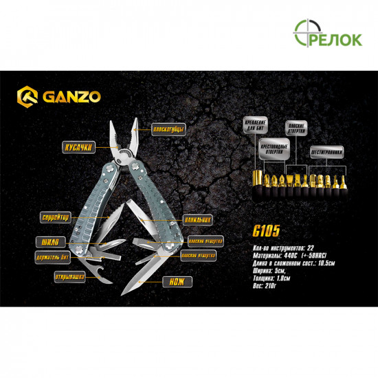 Мультитул Ganzo G105