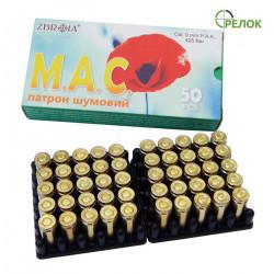 Патрон шумовой M.A.C. 9 mm пистолетный (50 штук)