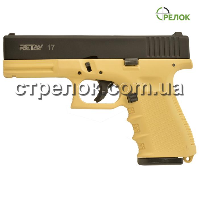 Пистолет стартовый Retay G17 Sand
